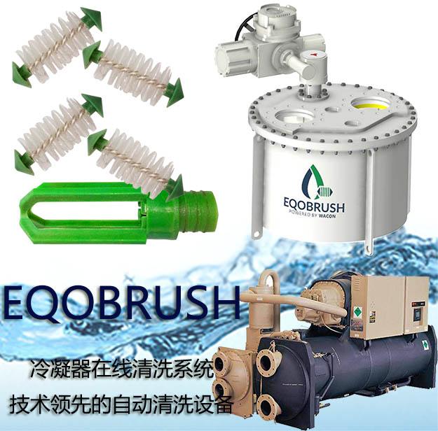 管刷自动清洗装置 冷水机组主机通炮-- 广州伟控商贸有限公司