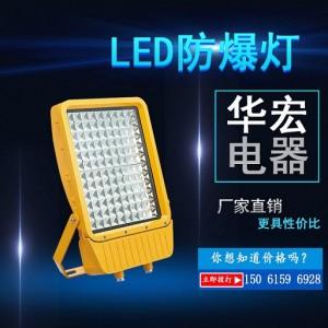 BAD808-E LED防爆泛光灯80W 100W防爆路灯