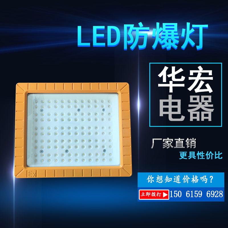 BAD808-L3LED防爆泛灯LED防爆路灯80W200W-- 宜兴市华宏电器制造有限公司销售部