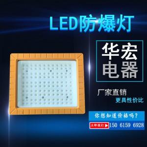 BAD808-L3LED防爆泛灯LED防爆路灯80W