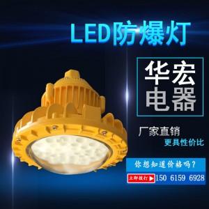 EPL55-B LED防爆灯60W70WLED内场防爆灯厂家