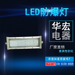 BAD808-Q井架专用LED防爆灯30W55WLed
