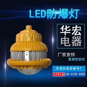 BAD810LED防爆灯冷锻型LED防爆工矿灯100W