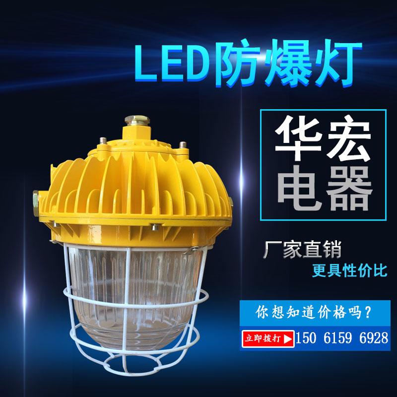 BAD812 LED防爆灯防爆型LED灯50W60W70W-- 宜兴市华宏电器制造有限公司销售部