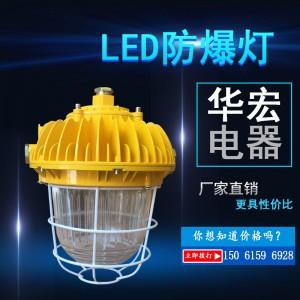 BAD812 LED防爆灯防爆型LED灯50W60W70W