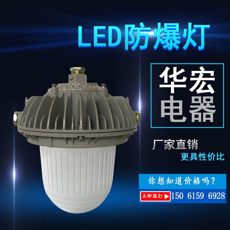 ZL8924固态防爆全方位泛光工作灯隔爆型LED防爆灯-- 宜兴市华宏电器制造有限公司销售部