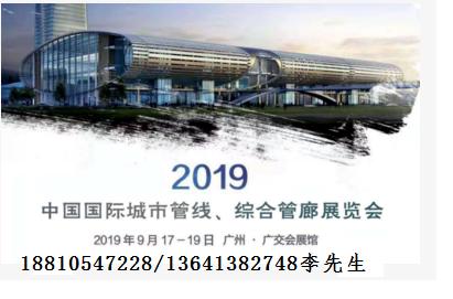 2019中国国际城市管线、综合管廊展览会-- 北京五洲卓越国际展览有限公司