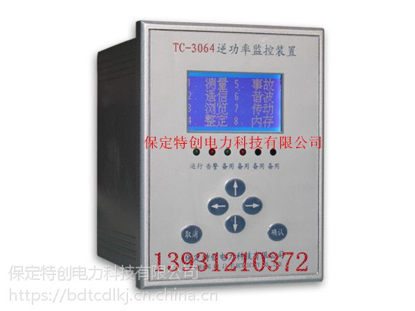 充电桩逆功率监控装置-- 河北保定特创电力科技有限公司
