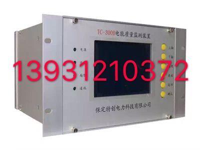 电能质量监测装置TC-300B-- 河北保定特创电力科技有限公司
