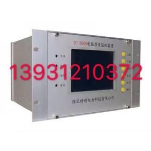 电能质量监测装置TC-300B