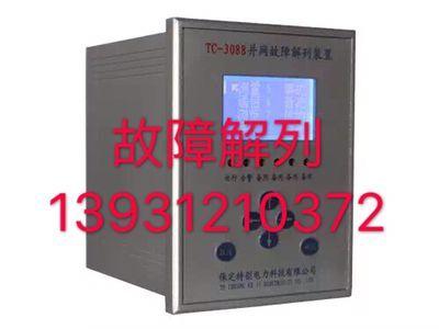 故障解列装置TC-3088、TC-3088H适用范围-- 河北保定特创电力科技有限公司