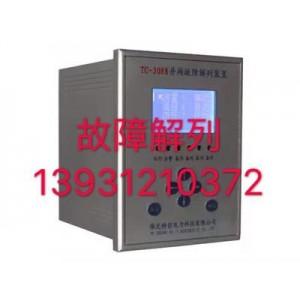 故障解列装置TC-3088、TC-3088H适用范围
