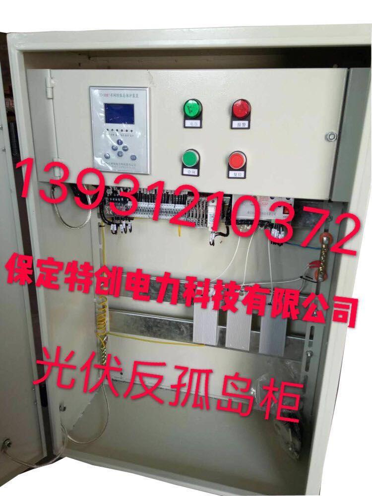 TC-5000 光伏专用反孤岛装置-- 河北保定特创电力科技有限公司