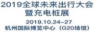2019全球未来出行大会暨充电桩展