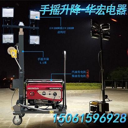 HMF971-S手遥式升降移动照明车灯塔5KW柴油3KW汽油-- 宜兴市华宏电器制造有限公司销售部