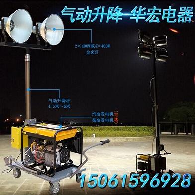 遥控升降移动照明气杆自动升降1KW金卤灯汽柴油发电机-- 宜兴市华宏电器制造有限公司销售部