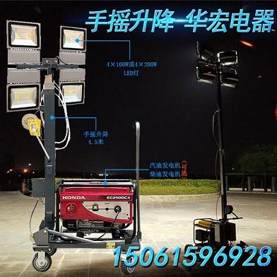 HMF975-SLED移动照明车设备手摇升高6米汽油发电应急-- 宜兴市华宏电器制造有限公司销售部