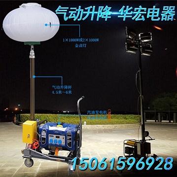 遥控气动升降球形月球灯塔升高4.5米大型应急照明车6米升降-- 宜兴市华宏电器制造有限公司销售部