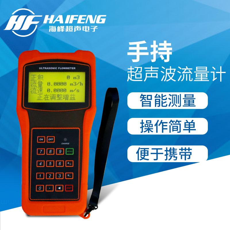 手持式超声波流量计TDS-100H厂家直供-- 河北海峰电子科技有限公司