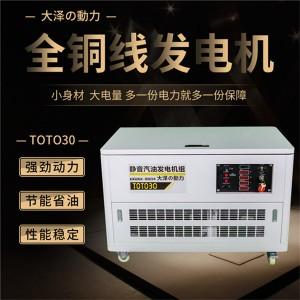 大泽25千瓦静音汽油发电机TOTO25