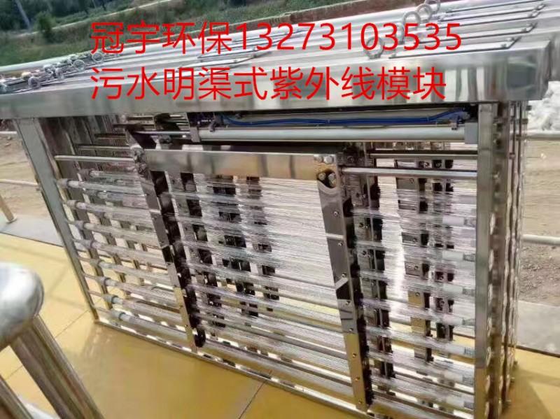 重庆城镇污水紫外线消毒模块国家一级A标准-- 河北冠宇环保设备股份公司