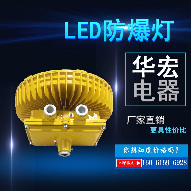 海洋王BFC5823LED防爆灯工厂防爆灯吊杆灯圆形泛光灯-- 宜兴市华宏电器制造有限公司销售部