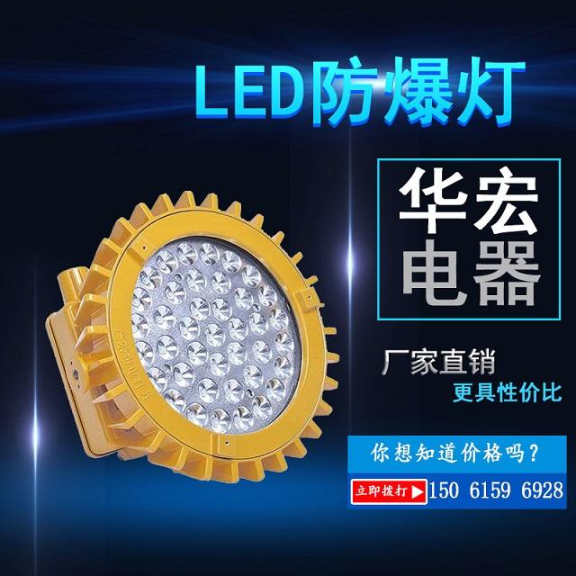 海洋王BFC8126LED防爆泛光灯70W100W平台灯圆形-- 宜兴市华宏电器制造有限公司销售部