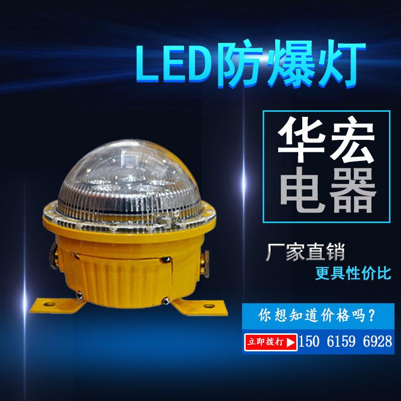 海洋王BFC8183固态免维护LED防爆灯5W10W15厂家-- 宜兴市华宏电器制造有限公司销售部