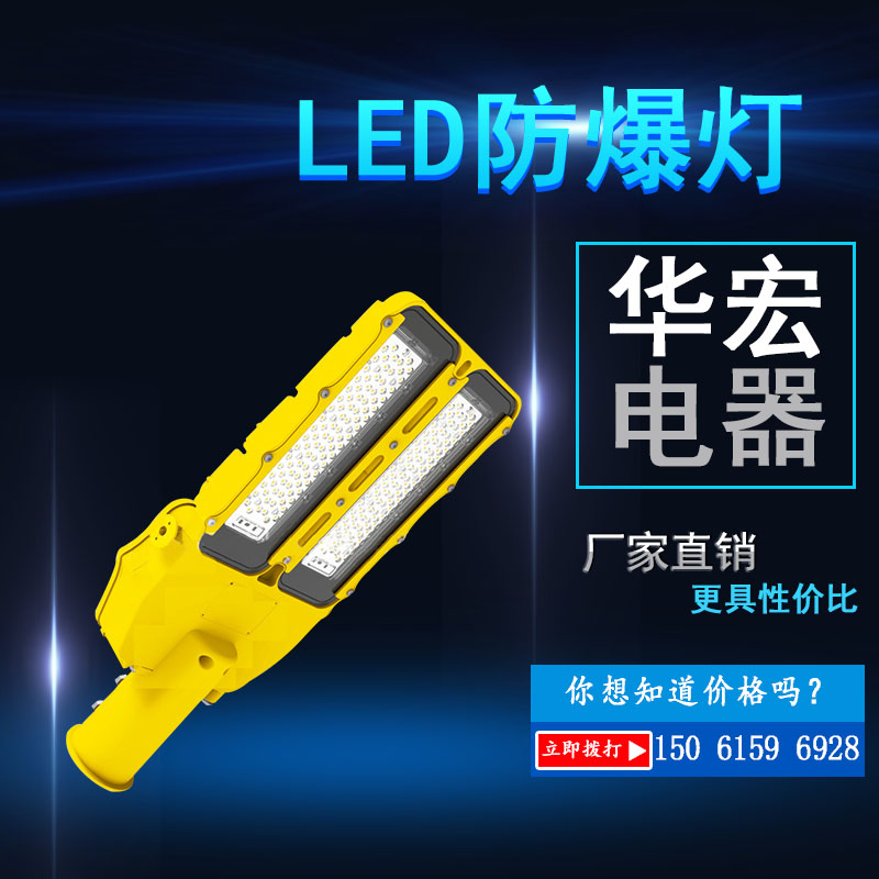 海洋王BLC8615LED防爆路灯泛光灯投光灯100W厂家-- 宜兴市华宏电器制造有限公司销售部
