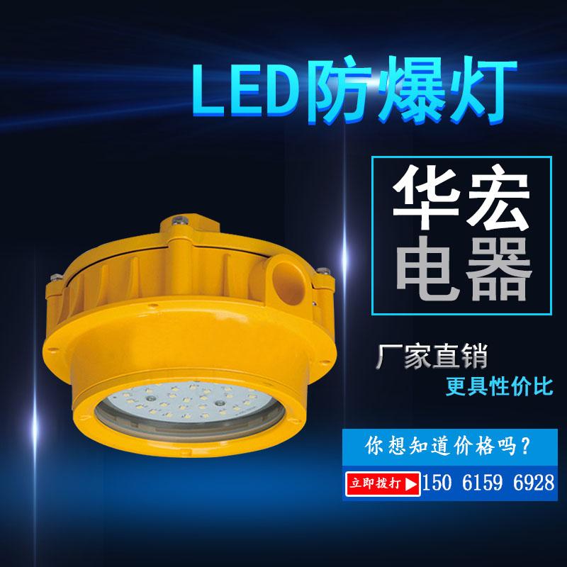 海洋王BPC8762LED防爆平台灯5W10W15W吸顶灯-- 宜兴市华宏电器制造有限公司销售部