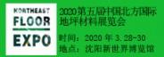 2020 第18届北方建筑节能、墙体材料及设备展览会