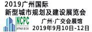 2019第三届广州国际绿色建筑产业博览会