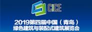 2019第四届中国(青岛)绿色建筑与装配式建筑展览会