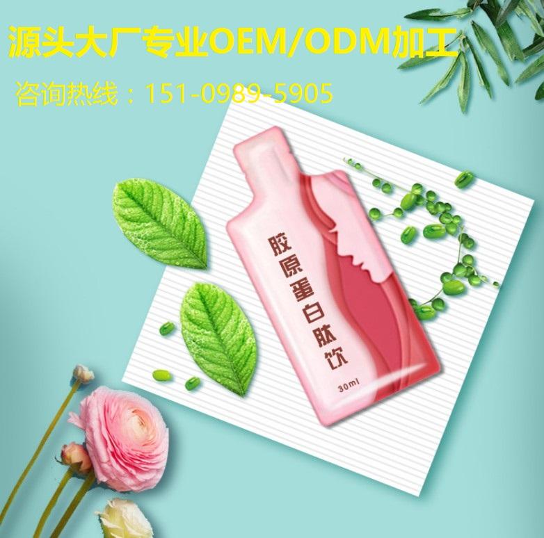 厂家代工直营店葡萄籽胶原蛋白定制生产厂-- 昊德(上海)生物科技有限公司