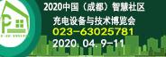 中国(成都)智慧社区充电设备与技术博览会