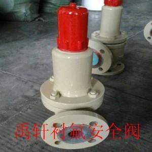 WA42F46-25弹簧全启式液氯安全阀 山东衬氟氯气安全阀