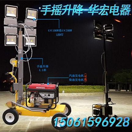 威克款手摇升降移动照明灯塔车LED照明车消防工程应急-- 宜兴市华宏电器制造有限公司销售部