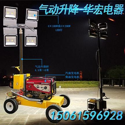 威克款移动气杆照明车LED灯抢险工程照明车4*200W-- 宜兴市华宏电器制造有限公司销售部