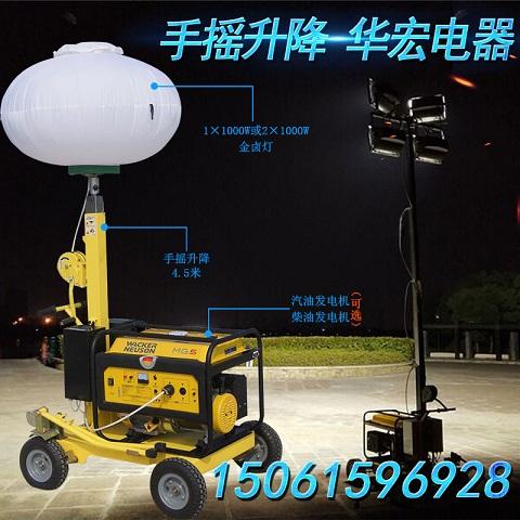 威克款手摇杆移动照明车灯塔发电机应急照明灯汽柴发电-- 宜兴市华宏电器制造有限公司销售部