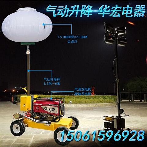 威克款气杆1000W月球灯移动照明灯塔升高4.5-6米照明车-- 宜兴市华宏电器制造有限公司销售部