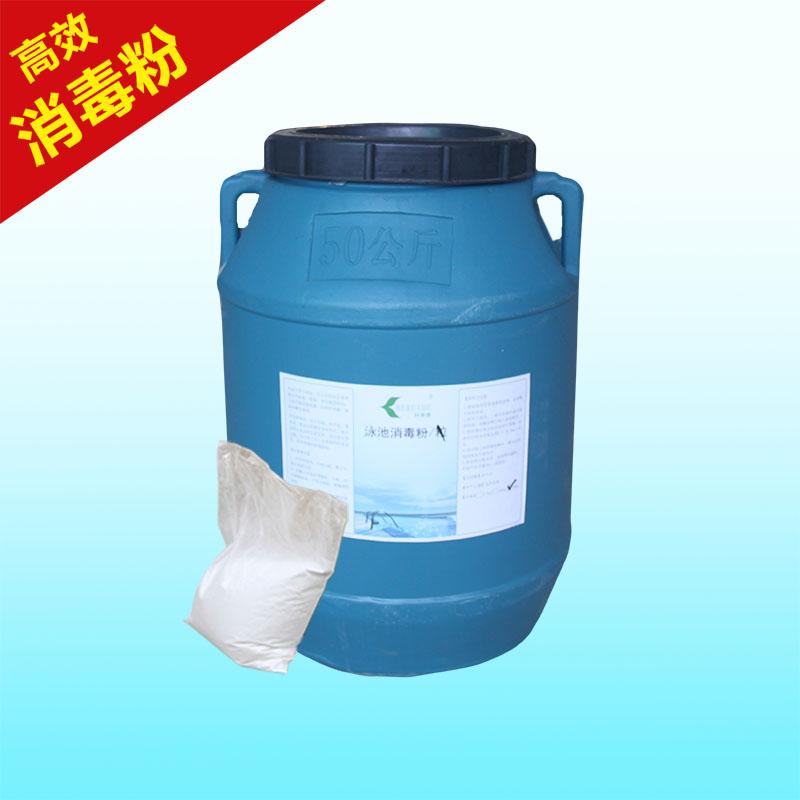 游泳池消毒粉 三氯粉 90%高效杀菌消毒水处理剂-- 深圳市科瑞德消毒用品科技开发有限公司