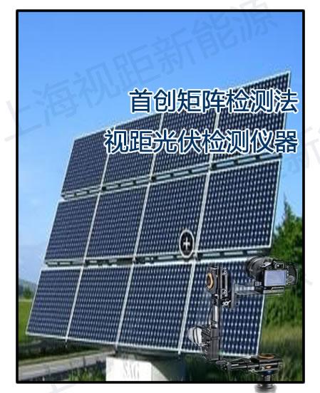 视距EL检测仪-新研发光伏测试仪-- 上海视距新能源科技中心