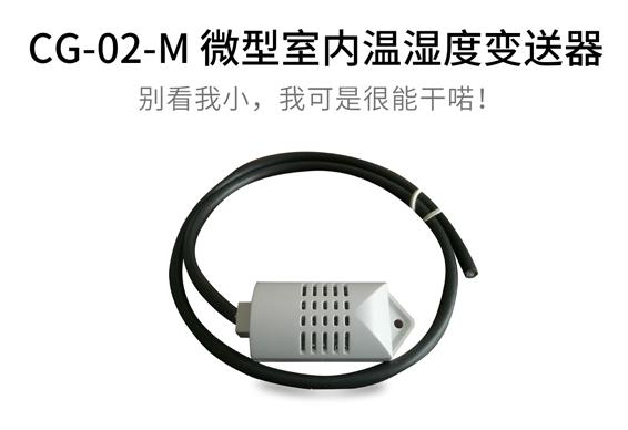 CG-02-M 微型室内温湿度变送器 厂家直销 量多优惠-- 清易电子(天津)科技有限公司