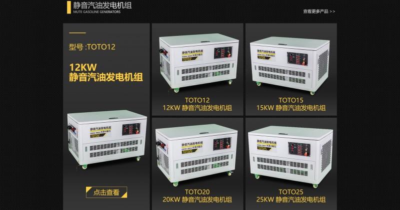 大泽动力汽油发电机-- 上海大泽动力实业有限公司