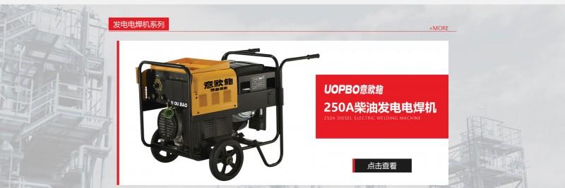 大泽动力发电电焊机-- 上海大泽动力实业有限公司