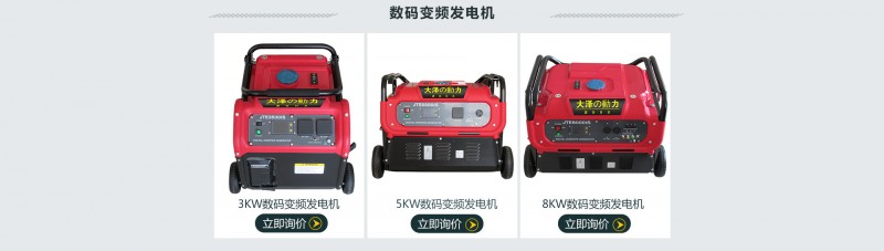 大泽动力数码变频发电机-- 上海大泽动力实业有限公司