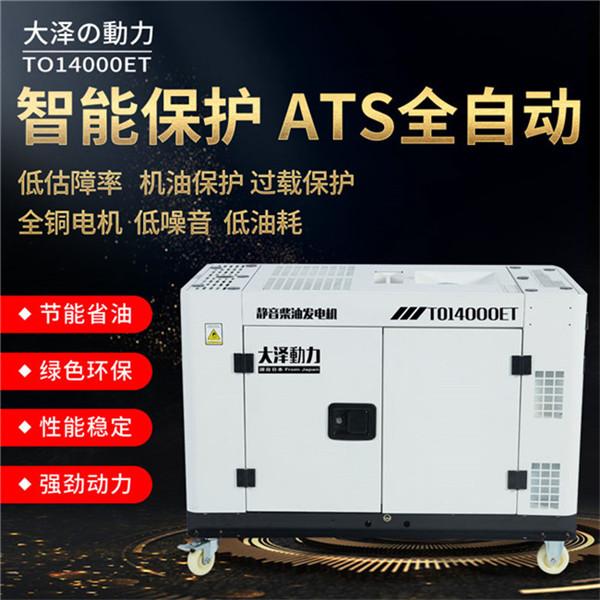 大泽动力12kw无刷静音柴油发电机型号-- 上海豹罗实业有限公司