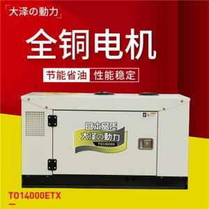 水冷静音12kw无刷柴油发电机型号