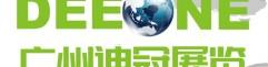 广州迪冠展览服务有限公司