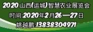 2020山西(运城)智慧农业展览会